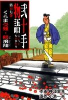 弐十手物語107 くらま受難・鶴飛翔