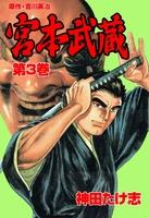 宮本武蔵 3