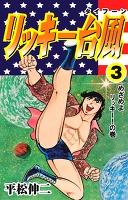 リッキー台風3