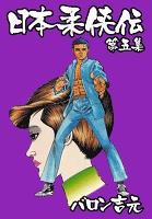 日本柔侠伝5