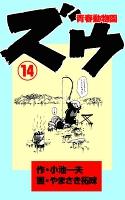 ズウ~青春動物園 14