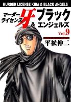 マーダーライセンス牙&ブラックエンジェルズ Vol.9