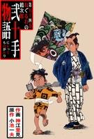 弐十手物語54 ねぐるわの鶴次郎