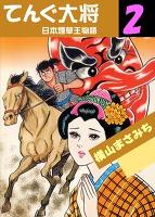 てんぐ大将 日本煙草王物語2