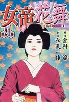女帝花舞21