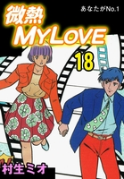 微熱MY LOVE 18