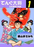 てんぐ大将 日本煙草王物語1