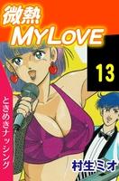 微熱MY LOVE 13