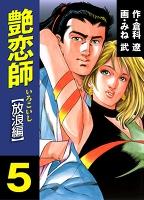 艶恋師 放浪編5 Vol.1