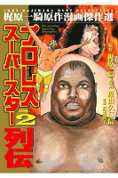プロレススーパースター列伝(2)
