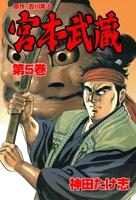 宮本武蔵 5