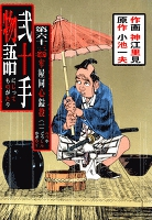 弐十手物語63