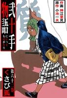 弐十手物語62