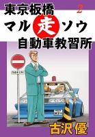 東京板橋マルソウ自動車教習所2 仮免暴走中