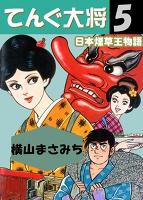てんぐ大将 日本煙草王物語5