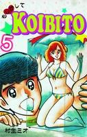 もしかしてKOIBITO 5