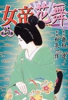女帝花舞25