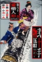 弐十手物語61