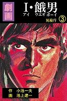 I・餓男3 兇殺行