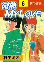 微熱MY LOVE 6