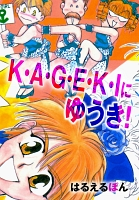 K・A・G・E・K・Iにゆうき!
