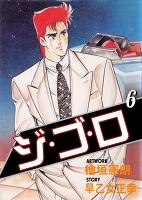 ジ・ゴ・ロ6