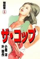 ザ・コップ 特殺官5