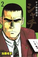 ヤメ検弁護士シャチ 2