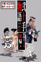弐十手物語48 秋帰(あき)