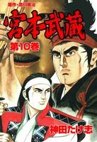 宮本武蔵 10