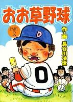 おお草野球2