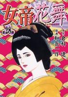女帝花舞28