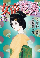 女帝花舞19