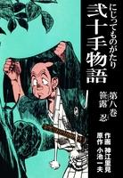 弐十手物語8 笹露 忍