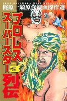 プロレススーパースター列伝(3)