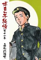 博多っ子純情11