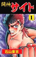 闘神サイト 1