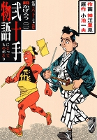 弐十手物語67