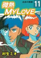 微熱MY LOVE 11