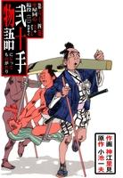 弐十手物語64