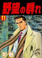 野望の群れ11 ~倉科遼Collection~