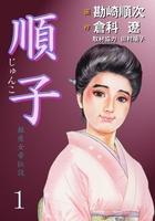 順子 銀座女帝伝説1