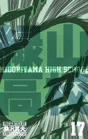 緑山高校17