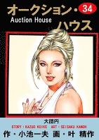 オークション・ハウス34 大団円
