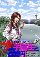 女子高生と2億円 2