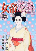 女帝花舞12