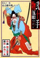 弐十手物語93 お吉鶴次郎・二