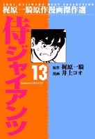 侍ジャイアンツ13