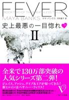 史上最悪の一目惚れ(上)-ブレスレス・トリロジーII-