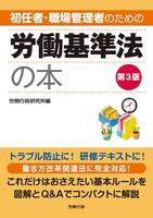 第3版 初任者・職場管理者のための労働基準法の本